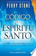 El Codigo del Espiritu Santo = The Code of the Holy Spirit